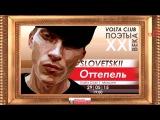 Словетский - Приветствие (ft. Tony Tonite) Оттепель [NR clips] (Новые Рэп Клипы 2015)