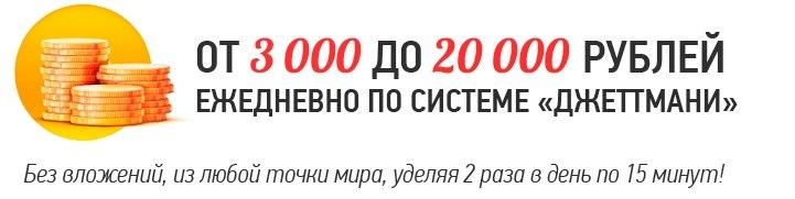 От 3 000 до 20 000 в день уделяя 2 раза по 15 минут в сутки !!! HTKYWEf8HAs