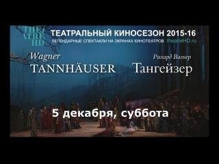 Оперу ТАНГЕЙЗЕР смотрите в КРИСТАЛЛЕ 5 декабря.