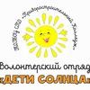 "Волонтёрский отряд ""Дети солнца"""
