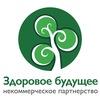 НП «Здоровое будущее»