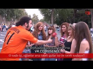 Азербайджанская загадка +18.Что это? парни любят сзади а девушки спереди.АЗЕРБАЙДЖАН,AZERBAIJAN,AZERBAYCAN,БАКУ,BAKU,2015