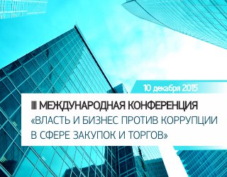 10 декабря – Международная конференция в Москве