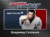 Яков Кедми и Владимир Соловьев - жестокая дескуссия 26.08.2015