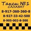 Такси Салават 8-917-360-360-8