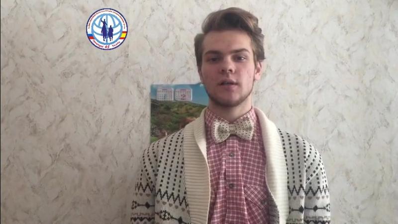№258, Андреев Р.В., «Я - лидер ученического самоуправления!»