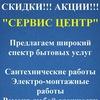 Сантехник -