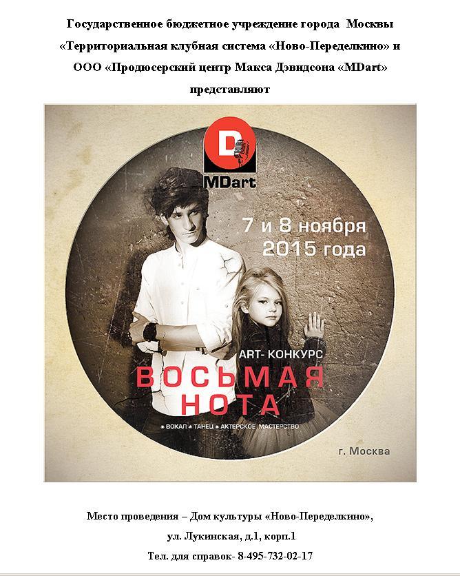 """7 и 8 ноября 2015 Арт-конкурс """"Восьмая нота"""""""