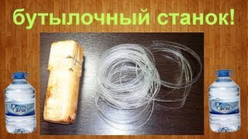 Как сделать верёвку из пластиковой бутылки 2 / How to make a rope out of a plastic bottle 2