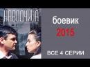 Наводчица фильм все 4 серии русские сериалы кино боевики 2015 новинки смотреть онлайн