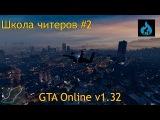 школа читеров #2 GTA Online (v1.32). Firekeeper представляет чит для гта онлайн 1.32