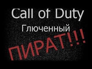 Call of Duty 2005 - ГЛЮЧЕННЫЙ ПИРАТ !!!! #2