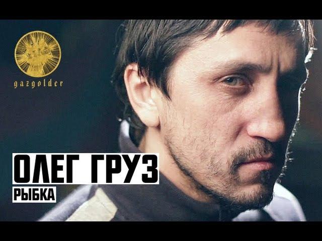 Олег Груз - Рыбка