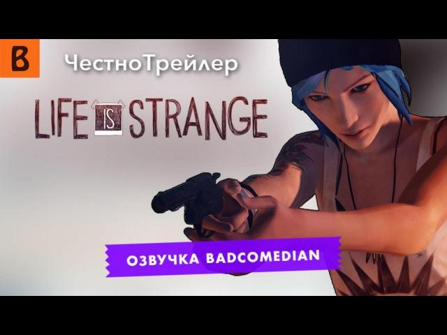 Самый честный трейлер - Life Is Strange