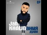 Jah Khalib - Ты Словно Целая Вселенная (2015)