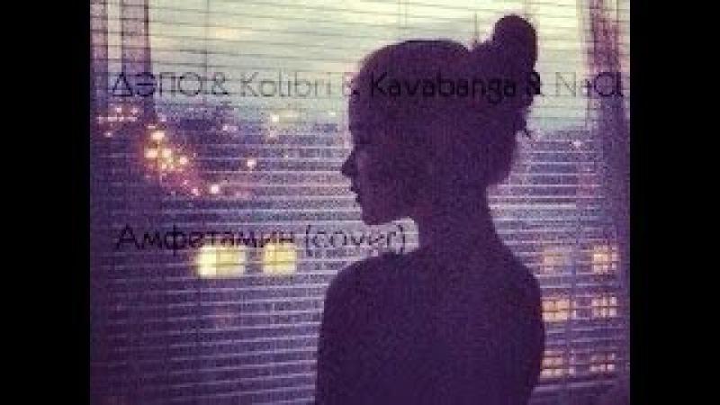 ДЭПО Kolibri Kavabanga NaCl - Амфетамин (cover)
