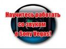 ♫ Как объединить голос и музыку в программе Sony Vegas? ♫