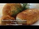 Пирожки на Кефире Соус. Ну, Просто Очень Вкусные (Вкус Детства) Pasties, English Subtitles