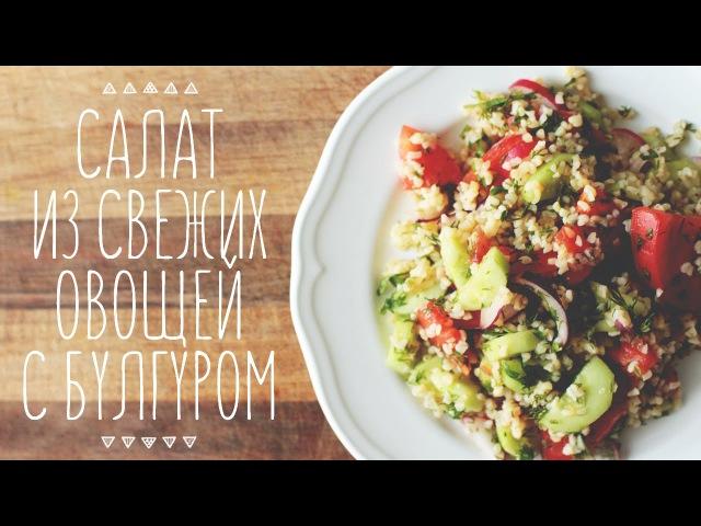 Салат из свежих овощей с булгуром | Веганский рецепт