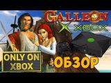 Xbox Эксклюзив Galleon - от создателей и в духе Tomb Raider
