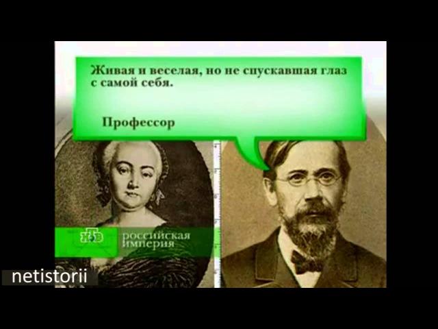 Российская Империя. Фильм 3. Анна Иоанновна и Елизавета Петровна
