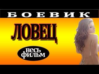 Русские боевики 2016 лучшие Ловец