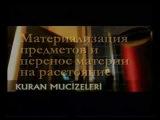 ЧУДЕСА КОРАНА-3 - МАТЕРИАЛИЗАЦИЯ ПРЕДМЕТОВ И ПЕРЕНОС МАТЕРИИ НА РАССТОЯНИЕ