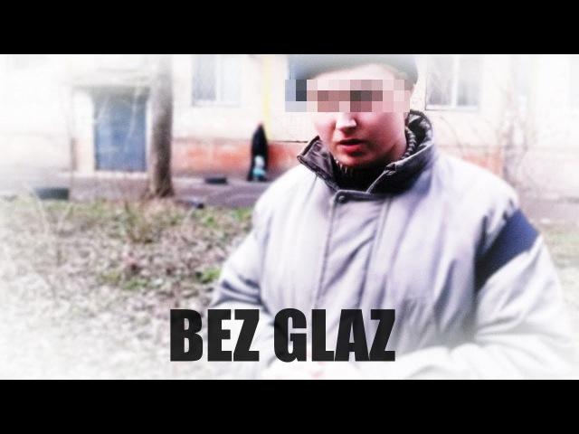 BlackDuck - Bez Glaz (Дмитрий синчук читает рэп)