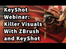KeyShot Webinar 45: Creating Killer Visuals with ZBrush and KeyShot