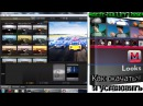 Как установить magic bullet looks на Sony vegas 9,10,11,12,13