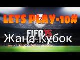 FIFA-15 Қазақша Letsplay-10# [KZ]