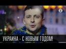 Украина - С Новым Годом! Новогоднее поздравление студии Квартал 95. Happy New Year! 2015