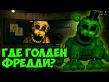 Five Nights At Freddy's 3 - Где Золотой Фредди - 5 Ночей у Фредди