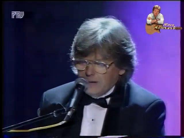 Юрий Антонов - Нет тебя прекрасней. 1995