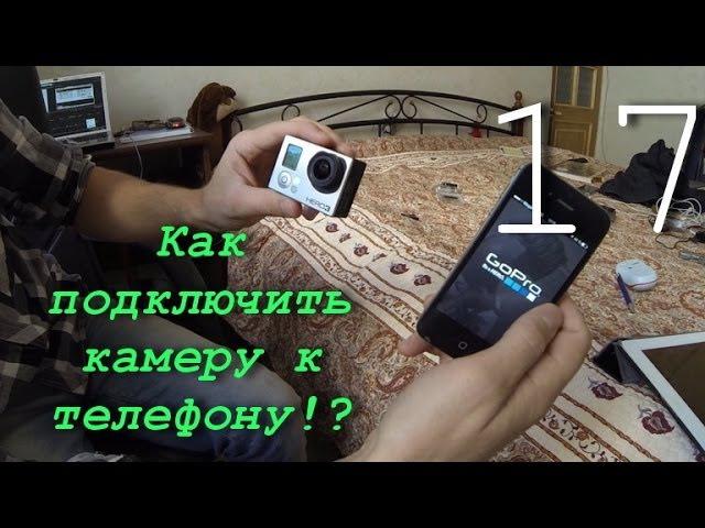 Как снимать GoPro Hero уроки, инструкции - 17 Как прошить gopro hero (обновление ПО) GoPro App » Freewka.com - Смотреть онлайн в хорощем качестве
