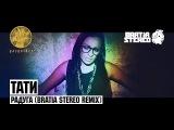 Тати - Радуга (Bratia Stereo Remix)