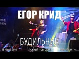 Егор Крид Будильник Нижний Новгород