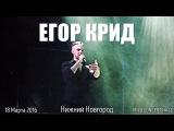 Егор Крид Именно мы можем изменить этот мир к лучшему Нижний Новгород