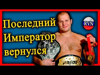 Федор Емельяненко триумфально вернулся на ринг. 31.12.2015