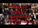 Топ 10 лучших новых сериалов 2014 2015 года или что посмотреть