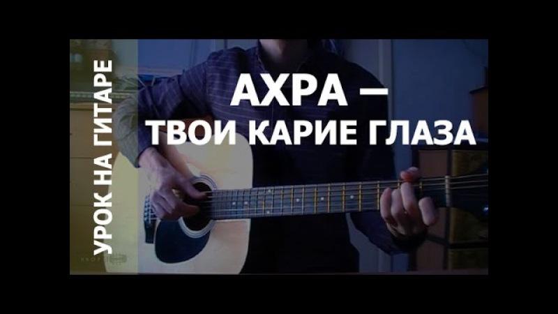 АХРА - Твои карие глаза (Разбор на гитаре)