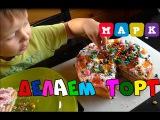 Как сделать домашний торт своими руками с ребенком. Марк делает торт.