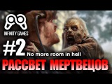 No more room in hell #2 - Рассвет мертвецов