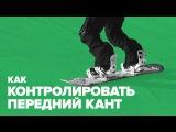 Как контролировать передний кант на сноуборде