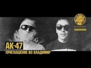 АК-47 - Приглашение во Владимир