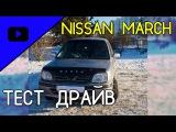 NISSAN MARCH - ТЕСТ ДРАЙВ ПАРОДИЯ НА ДАВИДЫЧА