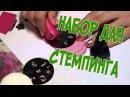 Стемпинг с Aliexpress | Набор для дизайна ногтей за 1$ | Отличный подарок девушке на халяву