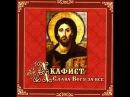 Благодарственный акафист Слава Богу за все читает иеродиакон Илиодор Гариянц Оптина Пустынь