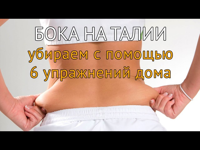 Как убрать бока на талии - 6 эффективных упражнений