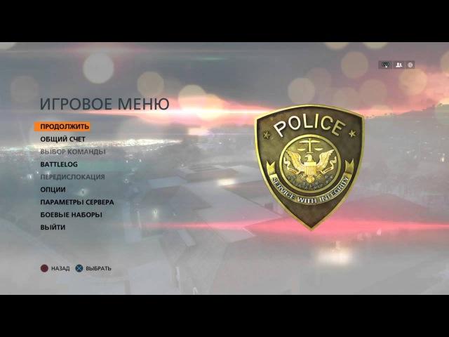 Battlefield™ Hardline| Голливудские Холмы |Шериф в Городе| top 1 | 20 2